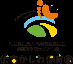 社会福祉法人 札幌友愛福祉会 保育所型認定こども園 伏古かしわ保育園